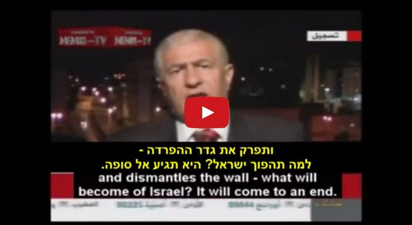 Two State Solution Goal