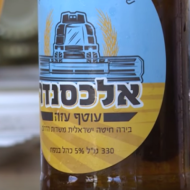 Alexander's Gaza Beer. (screenshot)